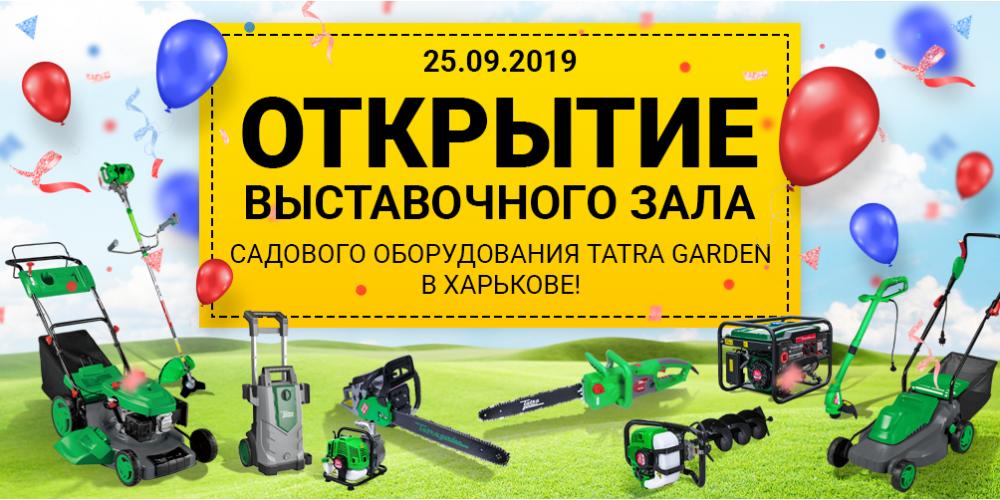 Открывается выставочный зал садового оборудования Tatra Garden в Харькове!