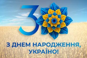 С Днём рождения, Украина!