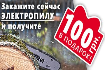 Закажите сейчас электропилу и получите 100 грн в подарок на покупку электротриммера!